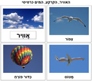 Air, Land & Water in Hebrew - Printable Montessori Hebrew Materials for home and school.