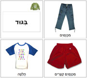 Hebrew Clothing Cards - Printable Montessori Hebrew Materials for home and school.