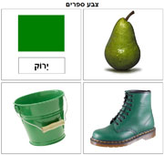 Hebrew Color Books - Printable Montessori Hebrew Materials for home and school.