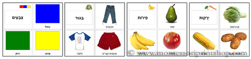 Colors, Clothing, Fruit, and Vegetable Cards - Printable Hebrew Montessori materials for learning at home and school.